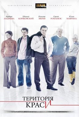 Постер фильма Территория красоты (2009)