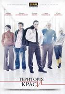 Территория красоты (2009)