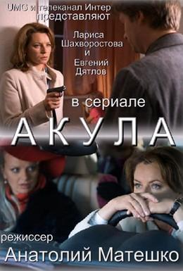 Постер фильма Акула (2010)