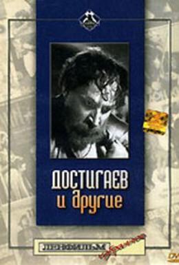 Постер фильма Достигаев и другие (1959)