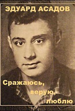 Постер фильма Эдуард Асадов. Сражаюсь, верую, люблю… (1986)