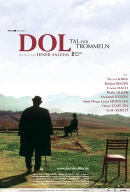 Постер фильма Дол (2007)