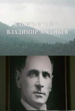 Постер фильма Капитан тайги Владимир Арсеньев (2012)