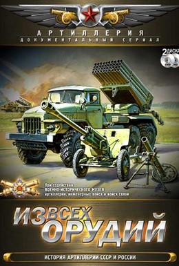 Постер фильма Из всех орудий (2011)