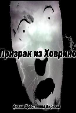 Постер фильма Призрак из Ховрино (2012)
