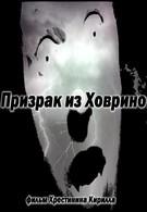 Призрак из Ховрино (2012)