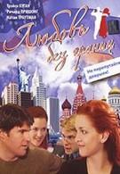 Любовь без границ (2002)