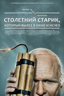 Постер фильма Столетний старик, который вылез в окно и исчез (2013)