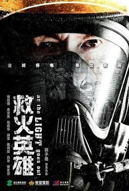 Постер фильма Когда гаснет свет (2014)