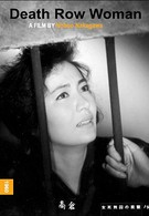 Женщина из камеры смертников (1960)
