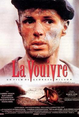 Постер фильма Вуивра (1989)