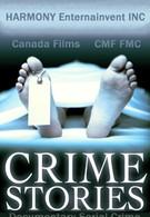 Криминальные истории (1998)