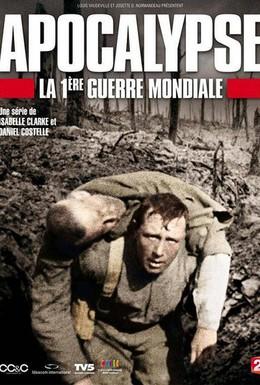 Постер фильма Апокалипсис: Первая мировая война (2014)