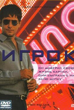 Постер фильма Игрок (2003)
