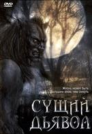 Сущий дьявол (2009)