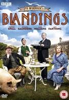 Замок Бландингс (2013)