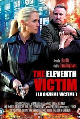 Постер фильма Одиннадцатая жертва (2012)