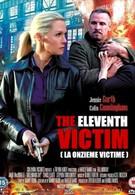 Одиннадцатая жертва (2012)