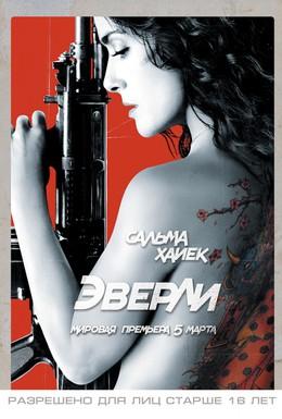 Постер фильма Эверли (2014)
