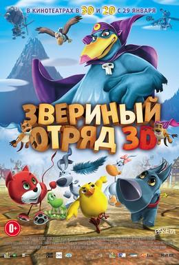 Постер фильма Звериный отряд (2014)
