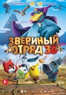 Звериный отряд (2014)