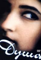 Душа (1996)