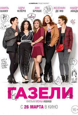Постер фильма Газели (2014)