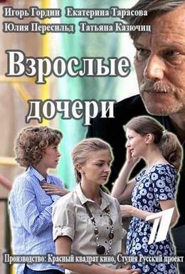 Постер фильма Взрослые дочери (2015)