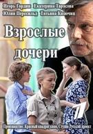 Взрослые дочери (2015)