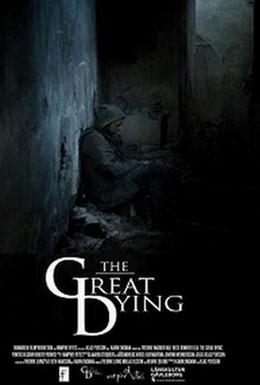 Постер фильма Великий Исход (2010)