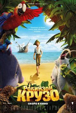Постер фильма Робинзон Крузо: Очень обитаемый остров (2016)