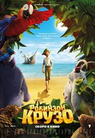 Робинзон Крузо: Очень обитаемый остров (2016)