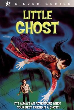 Постер фильма Маленькое привидение (1997)