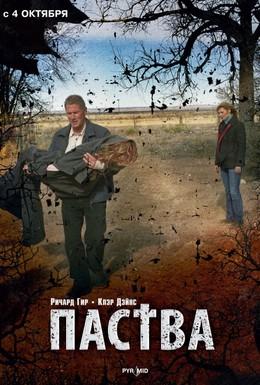 Постер фильма Паства (2007)