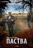 Паства (2007)