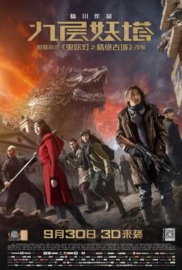 Постер фильма Хроники призрачного племени (2015)