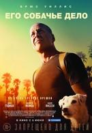 Его собачье дело (2017)