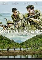 Белый солдат (2014)