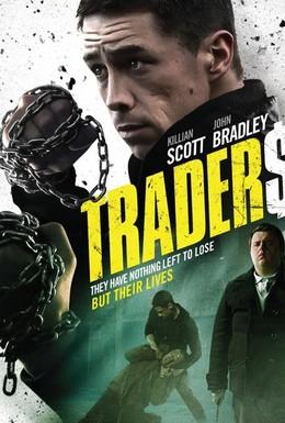 Постер фильма Трейдеры (2015)