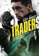 Трейдеры (2015)
