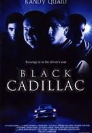 Черный кадиллак (2003)