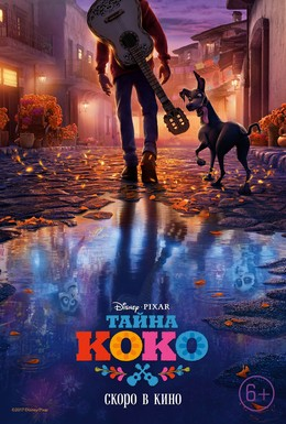 Постер фильма Тайна Коко (2017)