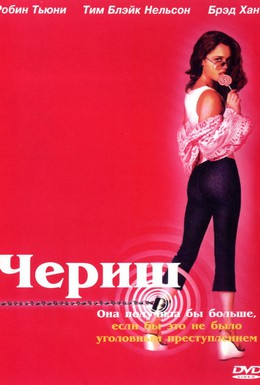 Постер фильма Чериш (2002)