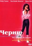 Чериш (2002)