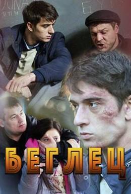Постер фильма Беглец (2016)