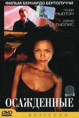Постер фильма Осажденные (1998)