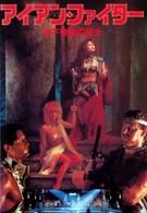 Железный легион (1990)