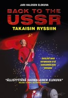 Назад в СССР (1992)
