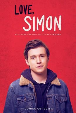 Постер фильма С любовью, Саймон (2018)