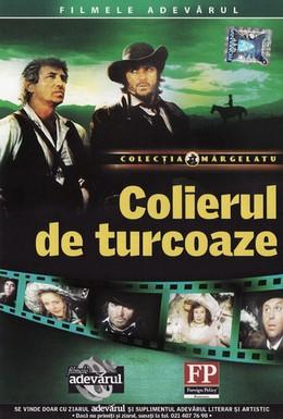Постер фильма Бирюзовое ожерелье (1986)